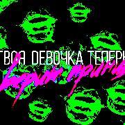 Ольга Бузова Эгоистка (OST Любовницы) слушать онлайн