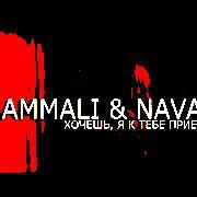 HammAli & Navai Хочешь, я к тебе приеду слушать онлайн