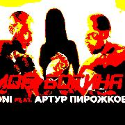 DONI ft Артур Пирожков Моя богиня слушать онлайн