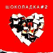 Ёлка Шоколадка#2 слушать онлайн