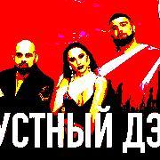 Artik & Asti ft Артем Качер Грустный дэнс слушать онлайн