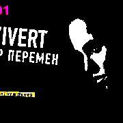 Zivert Ветер перемен (OST Чернобыль 2 Зона отчуждения) слушать онлайн