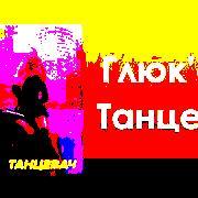 Глюк'oZа ТАНЦЕВАЧ слушать онлайн
