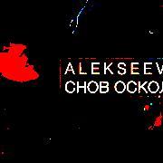 Alekseev Снов Осколки слушать онлайн