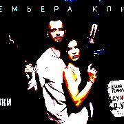 Елена Темникова ft ST Сумасшедший русский (OST Защитники) слушать онлайн