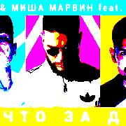 Dj Kan & Миша Марвин & Тимати Ну Что За Дела слушать онлайн