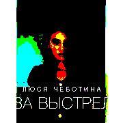 Люся Чеботина Два выстрела слушать онлайн