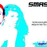 SMASH ft Люся Чеботина Амнезия слушать онлайн