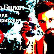 Дима Билан Праздник К Нам Приходит слушать онлайн