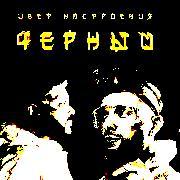 Егор Крид ft Филипп Киркоров Цвет настроения черный слушать онлайн