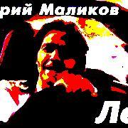 Дмитрий Маликов Лети слушать онлайн