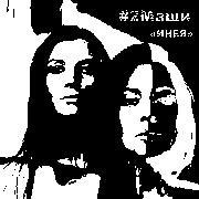 #2Маши Инея слушать онлайн