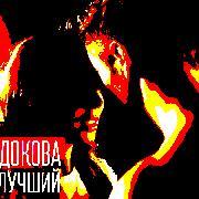 Анна Седокова Самый Лучший слушать онлайн