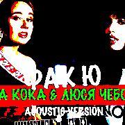 Клава Кока & Люся Чеботина Фак Ю (Acoustic Version) слушать онлайн