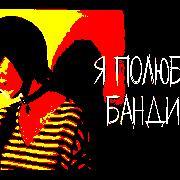 Elvira T Я полюбила бандита (inspired by Leon) слушать онлайн