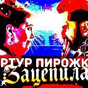 Артур Пирожков Зацепила слушать онлайн