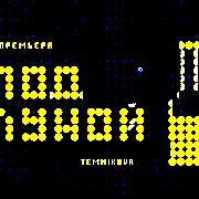 Елена Темникова Под луной слушать онлайн