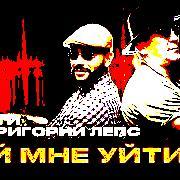 Тимати & Григорий Лепс Дай Мне Уйти слушать онлайн