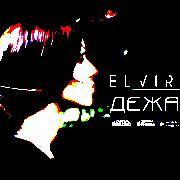 Elvira T Дежавю слушать онлайн