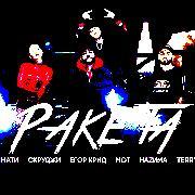 Тимати ft Мот, Егор Крид, Скруджи, Наzима & Terry  Ракета слушать онлайн
